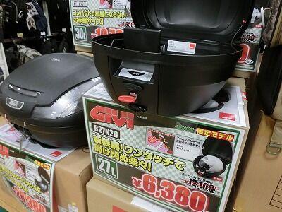 岡山 倉敷 福山 バイク車検 バイク任意保険 GIVI13 (1)