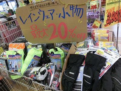 岡山 倉敷 福山 バイク車検 バイク任意保険 レインウェア (2)