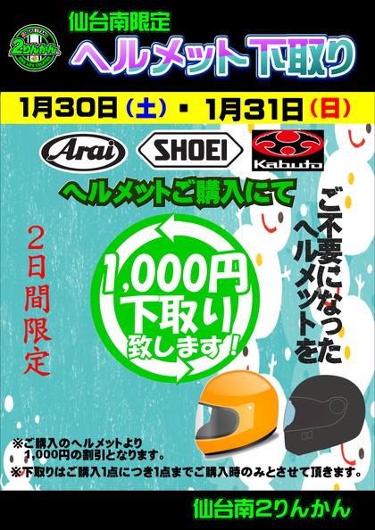 下取りCP01.30