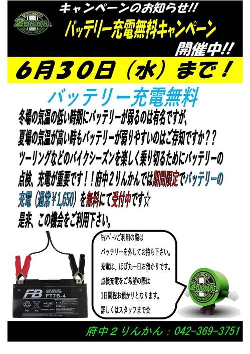 バッテリー_page-0001