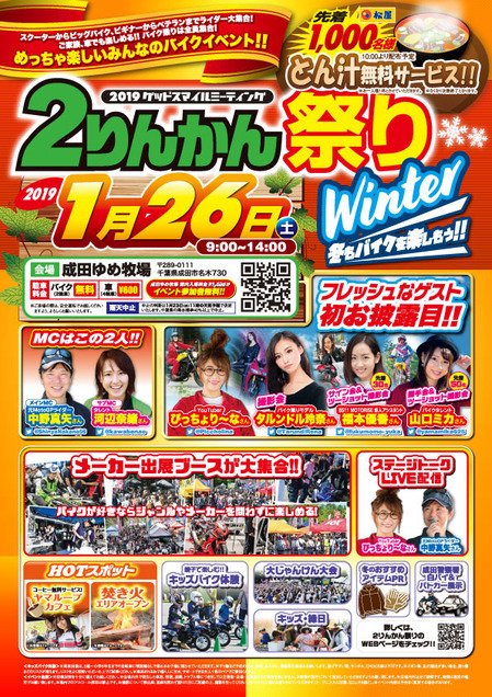 2019winter_2rinkan-festival