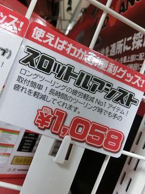岡山 倉敷 福山 バイク車検 バイク任意保険 バッテリー78 (1)