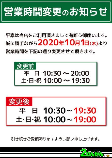 営業時間変更_-1