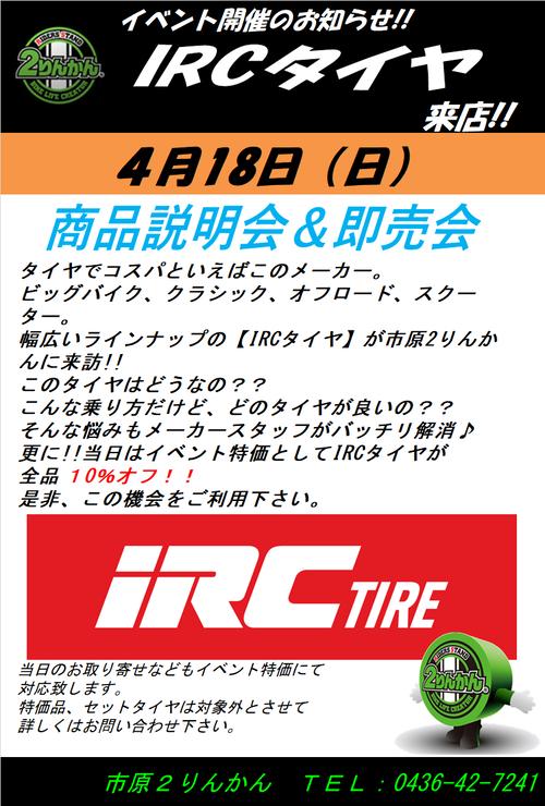 IRCイベ