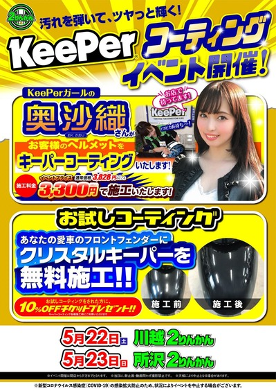 KeePerお試しイベント+GirlA3_21y05