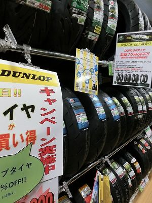 岡山 倉敷 福山 バイク車検 バイク任意保険 タイヤ�