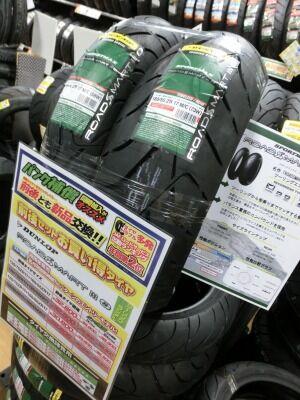 岡山 倉敷 福山 バイク車検 バイク任意保険 タイヤ11 (2)