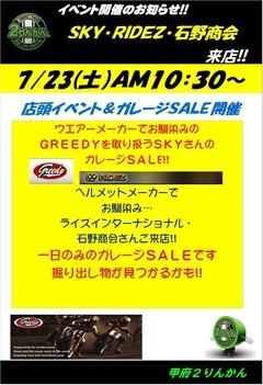 7月23日イベント告知POP