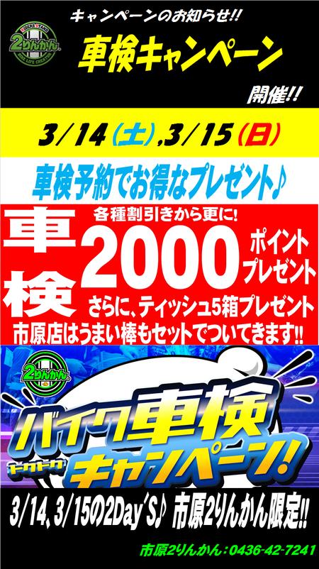 314車検キャンペーン