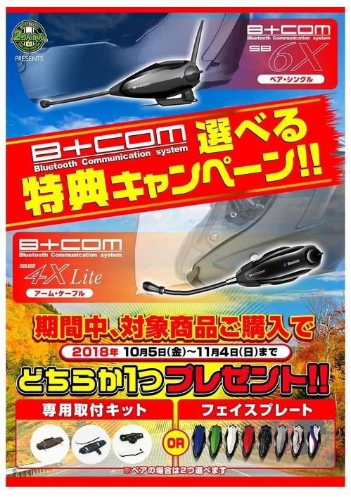 BCOMキャンペーンA3