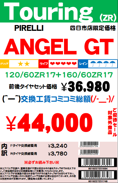 AGGT12060ZR1716060ZR17