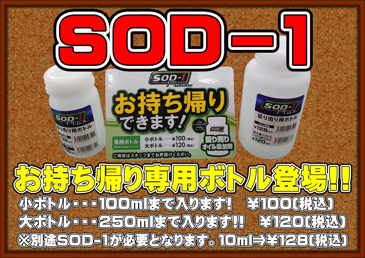 SOD−1お持ち帰り専用ボトルPOP