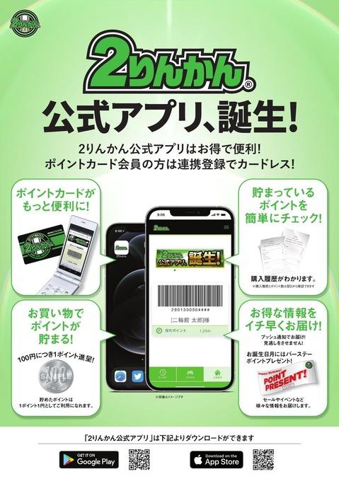 App-PR_A3_000001