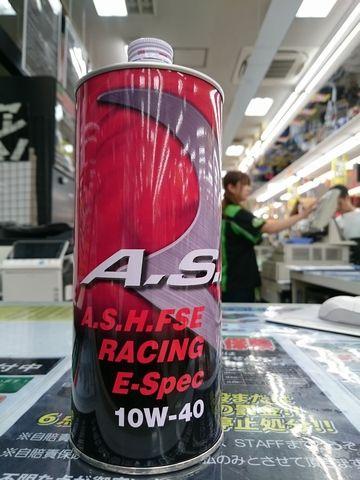 奈良 2りんかん A.s.h アッシュ FSE E-Spec Racing エンジンオイル