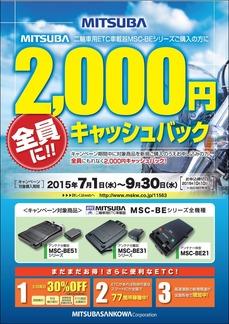 ミツバ2000円キャッシュバック