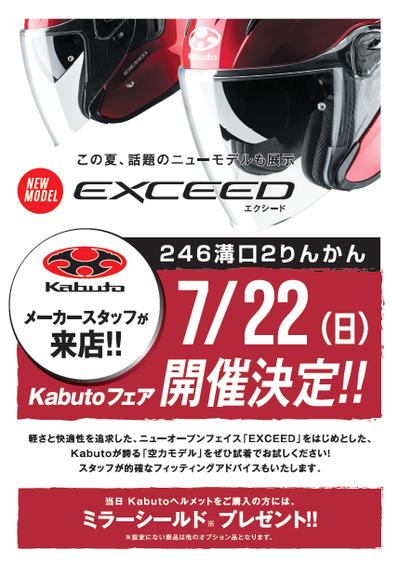 Kabutoフェア