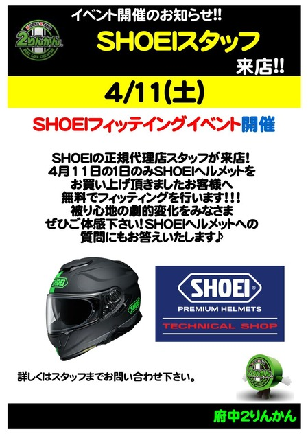 SHOEIイベントPOP_pages-to-jpg-0001