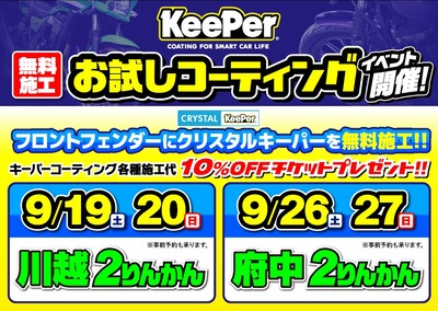 Keeperイベント_POP_A3