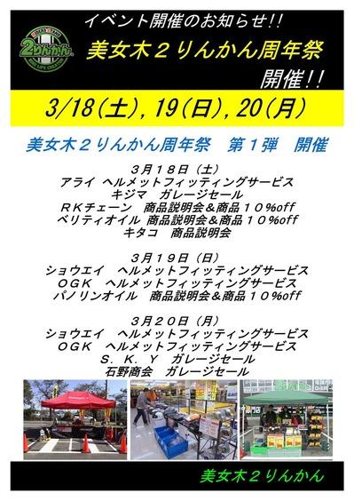 イベントPOP(周年祭)