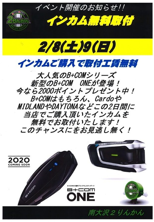 20200208インカム無料取付