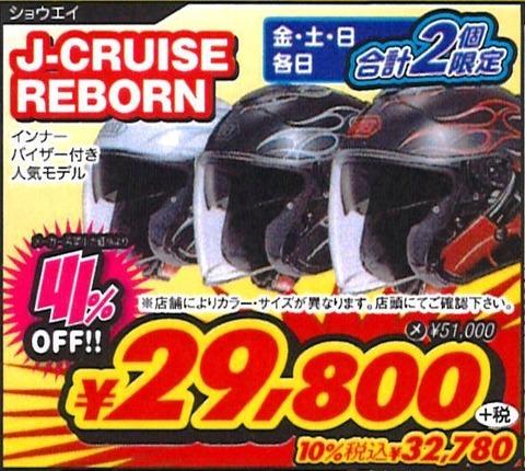 j-cruisereborn
