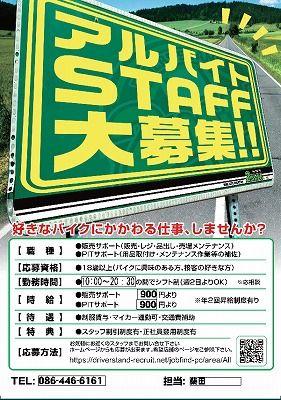 岡山 倉敷 福山 バイク車検 バイク任意保険 タイヤ