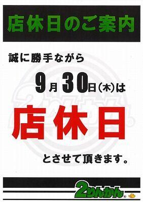 岡山 倉敷 福山 バイク車検 バイク任意保険 e-HEAT14 (1)