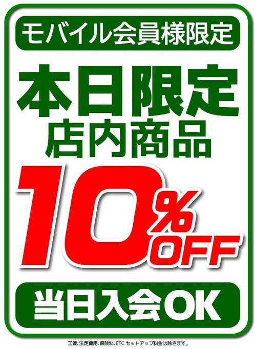 MM入会10%オフ.png