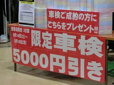 岡山 倉敷 福山 バイク車検 バイク任意保険09132