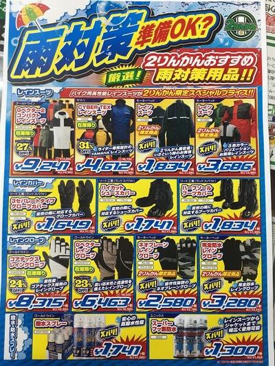 菊陽2りんかんレイングッズバイク用品熊本 (1)