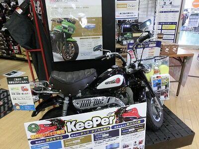 岡山 倉敷 福山 バイク車検 バイク任意保険 KeePer11 (1)