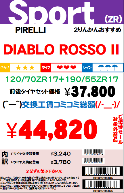 DIABLOROSSO2 12070-19055