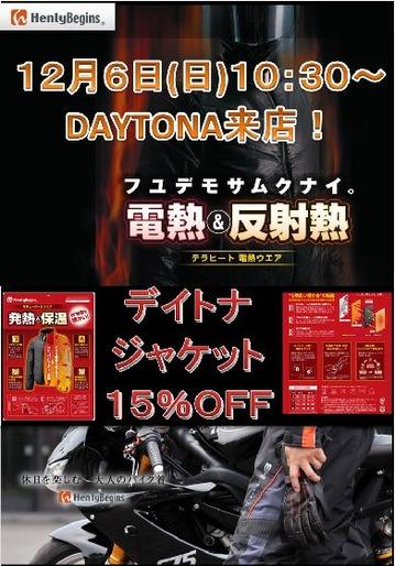 デイトナ DAYTONA イベント 緑2りんかん