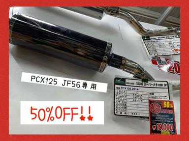 PCX125マフラー
