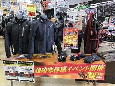 岡山 倉敷 福山 バイク車検 バイク任意保険 e-HEAT16