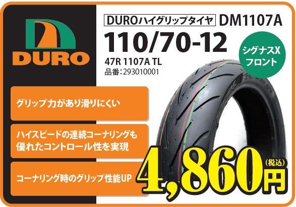 DM1107A 110/70—12