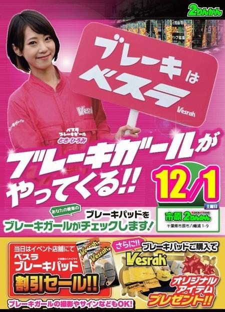 ブレーキガールイベント市原2りんかん12月1日開催