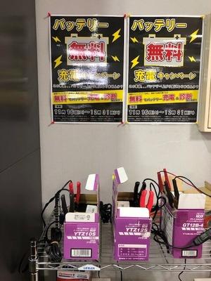 岡山 倉敷 バイク車検 バイク任意保険 バイクバッテリー