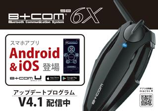 菊陽2りんかん B+com6X androidアプリ