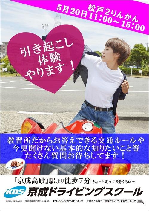 画像京成DS
