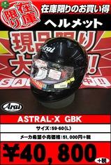特価ASTRAL-X GBK