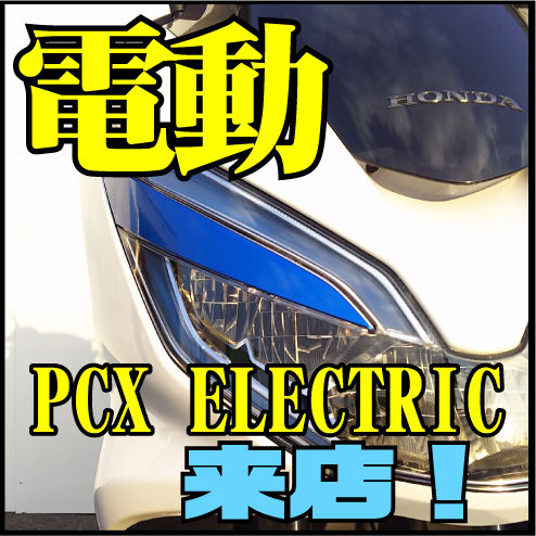 PCXEV TOP