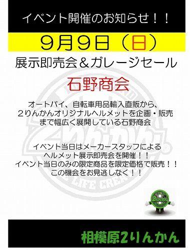 石野商会&ライズイベント2.png.ai