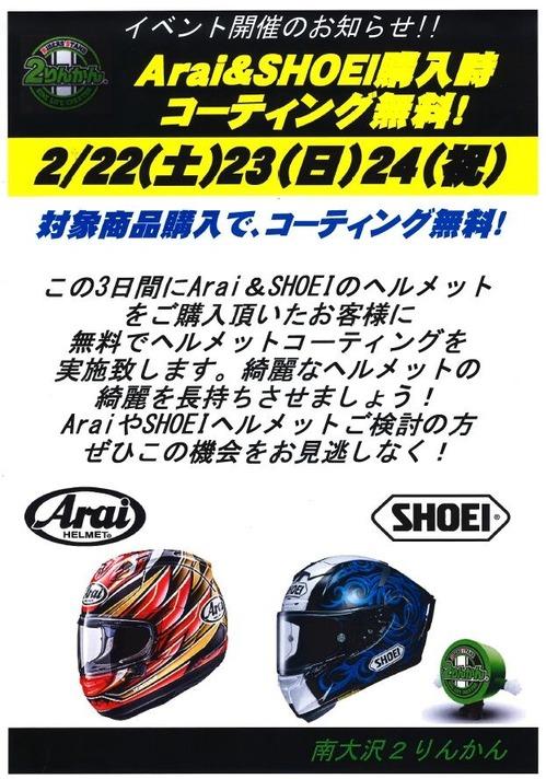 20200222ヘルメットコーティング