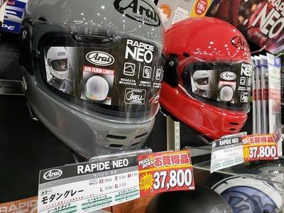 ヘルメットもお買得♪
