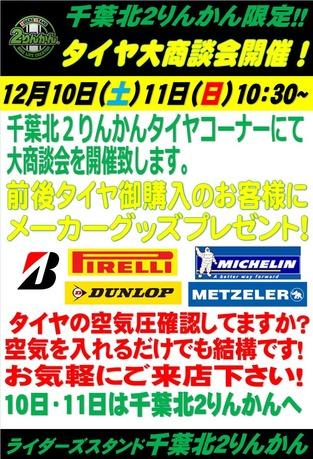 タイヤ大商談会12月10日11日