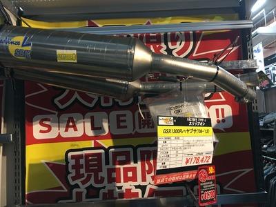 お買い得マフラー菊陽2りんかん (2)