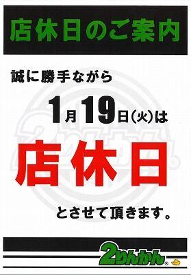 岡山 倉敷 福山 バイク車検 バイク任意保険 バッテリー7