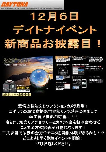 コダック 360 4K デイトナ DAYTONA イベント 緑2りんかん