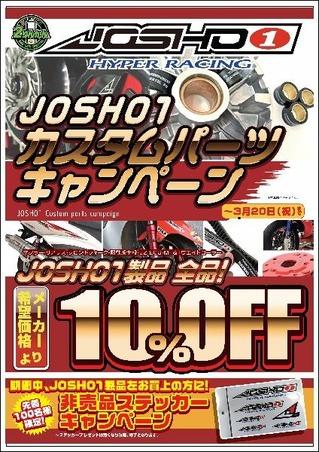 JOSHO1_CP_A3_L[1]